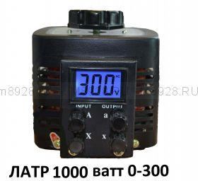 ЛАТР 0-300в 1000 ватт