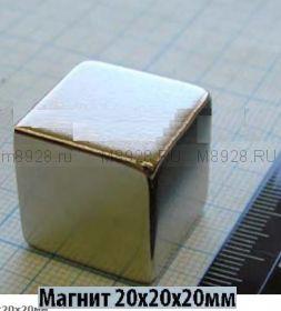 Магнит 20x20x20мм N33