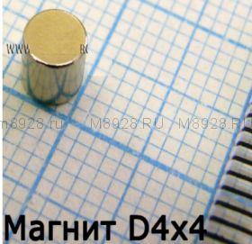 Магнит 4x4 мм N33