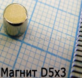 Магнит 5x3мм N33