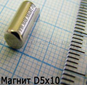 Магнит 5x10мм N33 Д