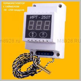 Терморегулятор ИРТ- 250Т