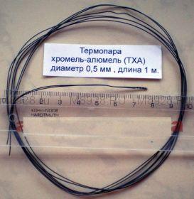 Термопара ТХА   1300°С