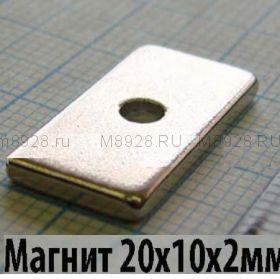 Магнит 20x10x2xd3 N33