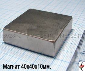 Магнит 40x40x10мм N33