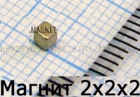 Магнит 2x2x2мм N38