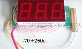 Цифровые мини термометры +250 г. 12в  Т-028
