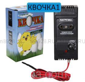 Бесконтактный терморегулятор для инкубатора Квочка-1.